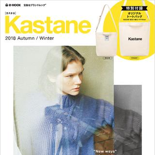 カスタネ(Kastane)のKastane ムック本(ショルダーバッグ)