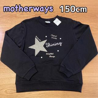 マザウェイズ(motherways)のマザウェイズ ガールズ トレーナー ブラック 星柄 150cm(Tシャツ/カットソー)