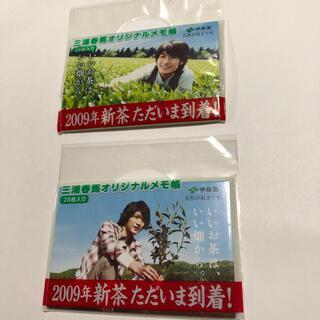 三浦春馬 オリジナルメモ帳  新品、未使用