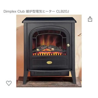 Dimplex Club 暖炉型電気ヒーター CLB20J 直接取引のみ(電気ヒーター)