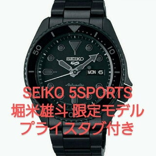SEIKO - 【新品未使用】SEIKO 5SPORTS SBSA161 堀米雄斗 限定モデル