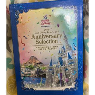 Disney - ディズニー35周年アニバーサリーセレクションDVD3枚組