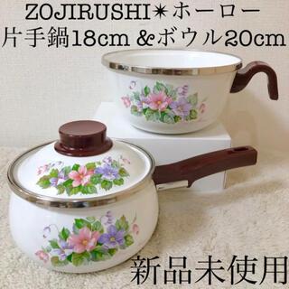 ゾウジルシ(象印)のZOJIRUSHI 象印ホーロー蓋付き片手鍋 18cm 取っ手付きボウル20cm(鍋/フライパン)