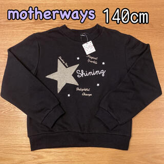 motherways - マザウェイズ ガールズ トレーナー ブラック 星柄 140cm