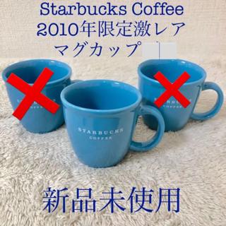 Starbucks Coffee - 2010年限定スタバスターバックスマグカップ3個セットターコイズブルー水色旧ロゴ