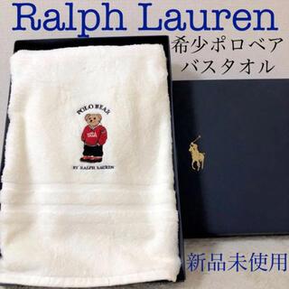 ラルフローレン(Ralph Lauren)の新品 希少レア Ralph Lauren ポロベア ラルフローレン バスタオル(タオル/バス用品)
