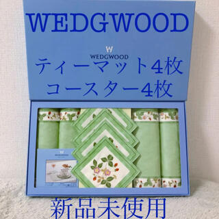 ウェッジウッド(WEDGWOOD)のウェッジウッドティーマット4枚ランチョンコースターワイルドストロベリーグリーン緑(テーブル用品)