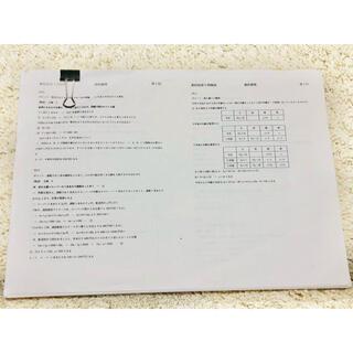 タックシュッパン(TAC出版)のTAC 数的処理 V問題集 解説(資格/検定)