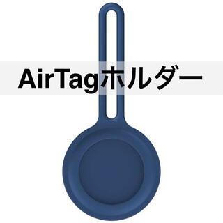 シリコンB青 AirTag ケース エアータグ ホルダー(その他)