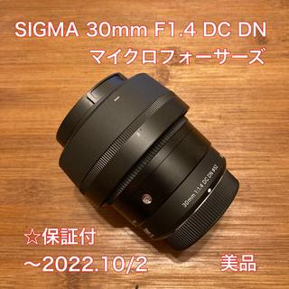 SIGMA - 【良品】 SIGMA 30mm F1.4 DC DN マイクロフォーサーズ
