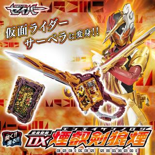 BANDAI - 変身聖剣 DX煙叡剣狼煙 えんえいけんのろし 仮面ライダーサーベラ セイバー