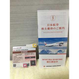 JAL(日本航空) - JAL(日本航空) 株主優待券
