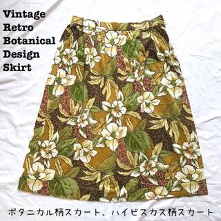 ロキエ(Lochie)の美品【 vintage 】ハイビスカス柄スカート ボタニカル柄スカート 花柄(ロングスカート)