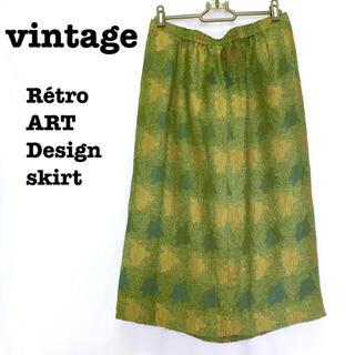 ロキエ(Lochie)の美品【 vintage 】 レトロスカート アート柄スカート ロングスカート(ロングスカート)