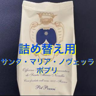 サンタ・マリア・ノヴェッラ ポプリ詰め替え用 100g