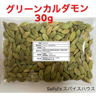 グリーンカルダモンホール30g(調味料)