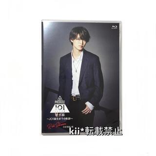 JO1 白岩瑠姫 Blu-ray