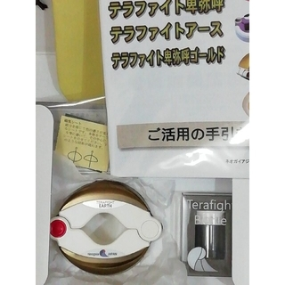 ゼロ磁場発生装置 テラファイトアース テラファイト アース terafight