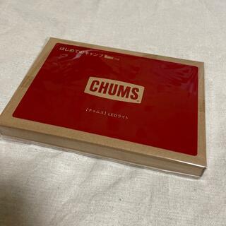 CHUMS - CHUMS LEDライト付録
