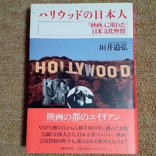 ブンゲイシュンジュウ(文藝春秋)のハリウッドの日本人 「映画」に現れた日米文化摩擦(文学/小説)