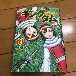 集英社 - キングダム 61 初版本