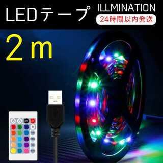 LEDテープライト2m イルミネーション led 照明 装飾 電飾 車内 テレビ