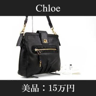 Chloe - 【全額返金保証・送料無料・美品】クロエ・ショルダーバッグ(A688)