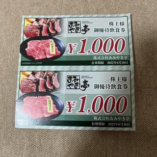 あみやき亭 株主様御優待飲食券2000円分(1000円券×2枚)(レストラン/食事券)