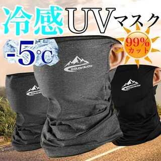 フェイスマスク 冷感 UVマスク 男女兼用 メンズ レディース(ウォーキング)
