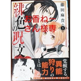 アキタショテン(秋田書店)の緋色の呪文 1(少女漫画)