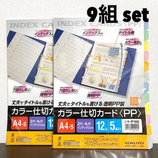 コクヨ(コクヨ)の【未使用*9組セット 】KOKUYO カラー仕切りカード PP 12山 A4(ファイル/バインダー)