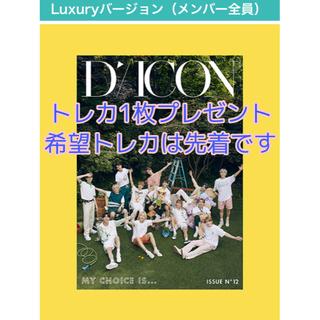 SEVENTEEN - SEVENTEEN Dicon vol.12 Luxuryバージョン 全員