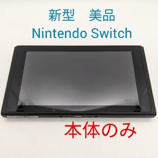 Nintendo Switch - 【美品】Nintendo Switch 本体のみ 新型 匿名配送 スイッチ