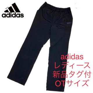 adidas - 新品タグ アディダス レディース タッサーパンツ カジュア 裏起毛 JAZ39