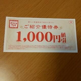 キタムラ(Kitamura)のスタジオマリオ 優待券①(その他)
