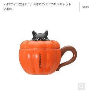Starbucks Coffee - スターバックス リッド付き マグパンプキン キャット ハロウィン マグカップ