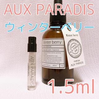 オゥパラディ(AUX PARADIS)のオゥパラディ ウィンターベリー 香水 パルファム 1.5ml(ユニセックス)