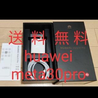 HUAWEI - 【送料無料】ファーウェイ  huawei meta30pro