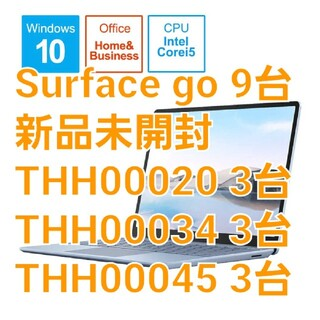 Microsoft - Surface Laptop Go 9台セット THH-00020 00034