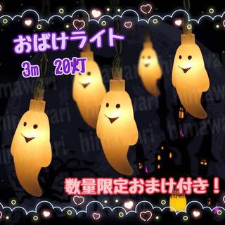 ハロウィン ライト 装飾  【おばけ】イルミネーション 3m