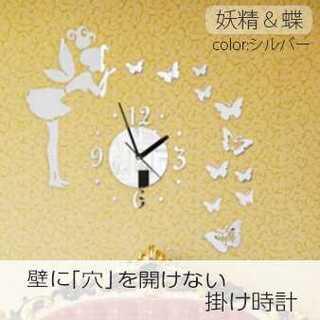 新品★蝶&妖精 掛け時計ウォールクロック ステッカー 3Dアート 壁に穴開けない