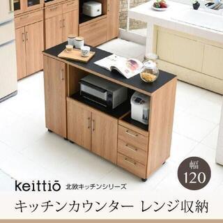 keittio(ケイッティオ)シリーズ☆キッチンカウンター レンジ台 幅120(キッチン収納)