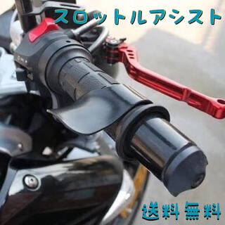★バイク スロットルアシスト★バイク用品 ツーリング  長距離   送料無料★