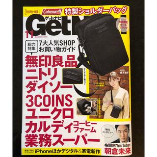 ガッケン(学研)のGET Navi ゲットナビ 2021年11号(最新) 雑誌 ❣️(その他)
