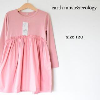 アースミュージックアンドエコロジー(earth music & ecology)のアースミュージック&エコロジー クルーネック 長袖 ドッキングワンピース 120(ワンピース)
