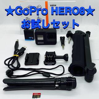 GoPro - GoPro HERO8 お試しセット