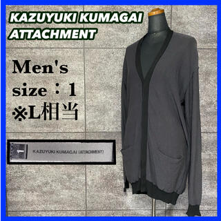 KAZUYUKI KUMAGAI ATTACHMENT - 【秋物】カズユキクマガイ アタッチメント ロング カーディガン ブラック