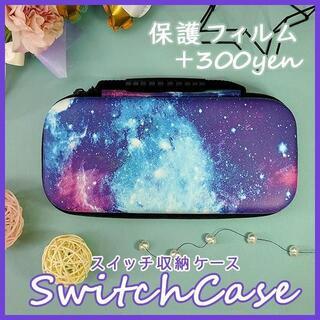 Nintendo Switch - 【送料無料】韓国 スイッチ Switch 収納 ケース 宇宙 オーロラ