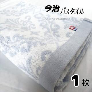 今治タオル - 新品 未使用 日本製 今治小町 ジュリア バスタオル ブルー 1枚 上品 お洒落