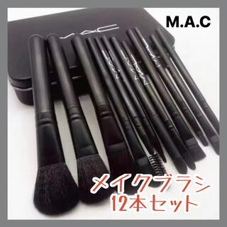 MAC - 【再入荷】MAC メイクブラシ 12本セット+缶の箱セット